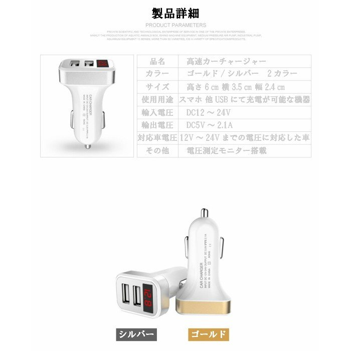 デジタルモニター付き シガー USB シガーソケット 電圧 増設 2連 カーチャージャー スマホ タブレット iphone 充電 車載 車 カー用品 送料無料|eegoods-labo|02