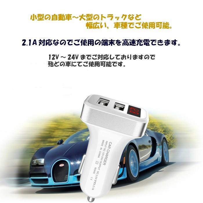 デジタルモニター付き シガー USB シガーソケット 電圧 増設 2連 カーチャージャー スマホ タブレット iphone 充電 車載 車 カー用品 送料無料|eegoods-labo|05