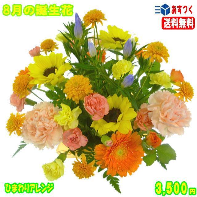 花 ギフト バースデー8月の誕生花 ひまわりアレンジ3,500円 送料無料  あすつく対応 写真付きメッセージ選択可|eehana