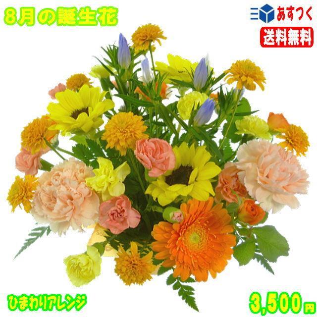 花 ギフト バースデー8月の誕生花 ひまわりアレンジ3,500円 送料無料  あすつく対応 写真付きメッセージ選択可|eehana|02
