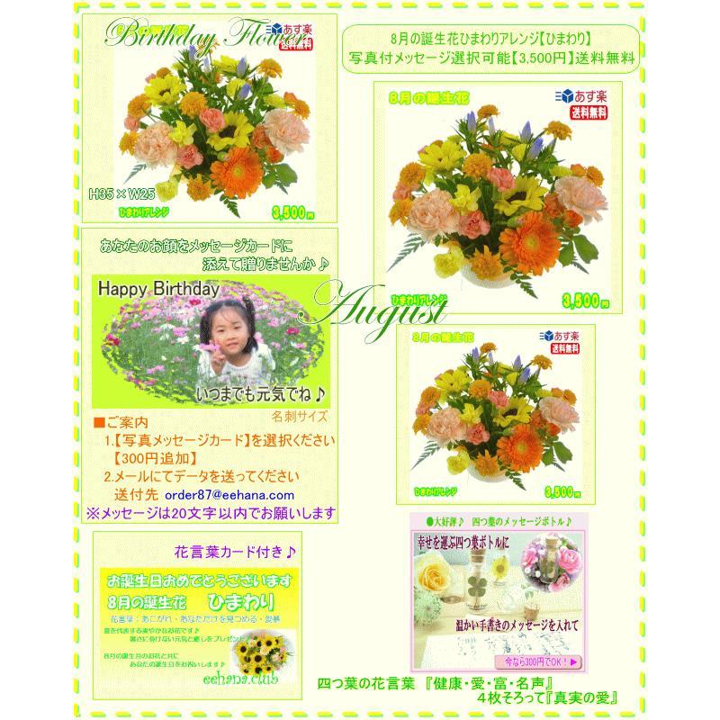 花 ギフト バースデー8月の誕生花 ひまわりアレンジ3,500円 送料無料  あすつく対応 写真付きメッセージ選択可|eehana|08