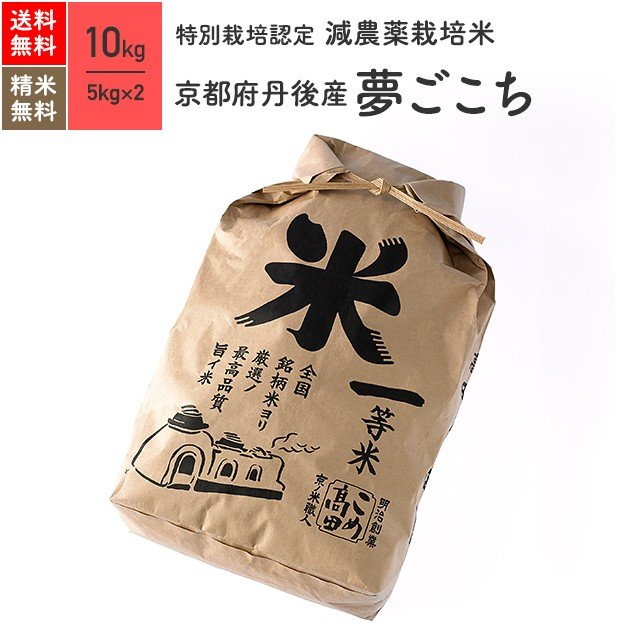 米 お米 10kg 夢ごこち 京都府丹後産 特別栽培米 令和3年産 eekome