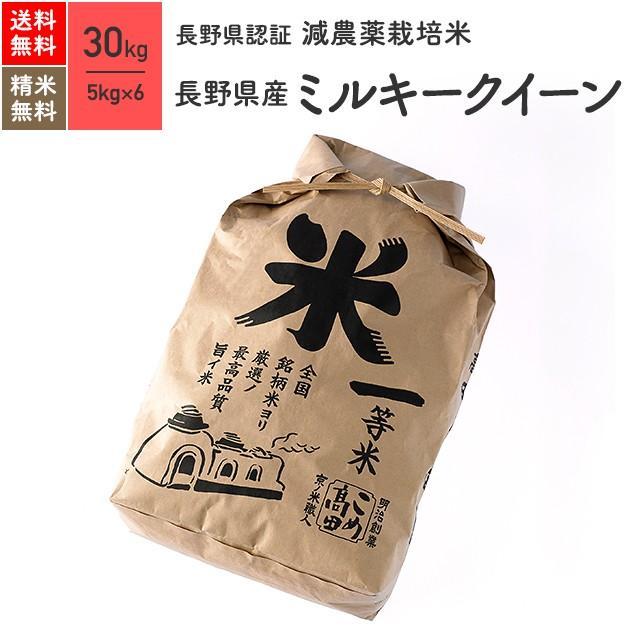 米 お米 30kg ミルキークイーン 長野県産 特別栽培米 令和2年産|eekome