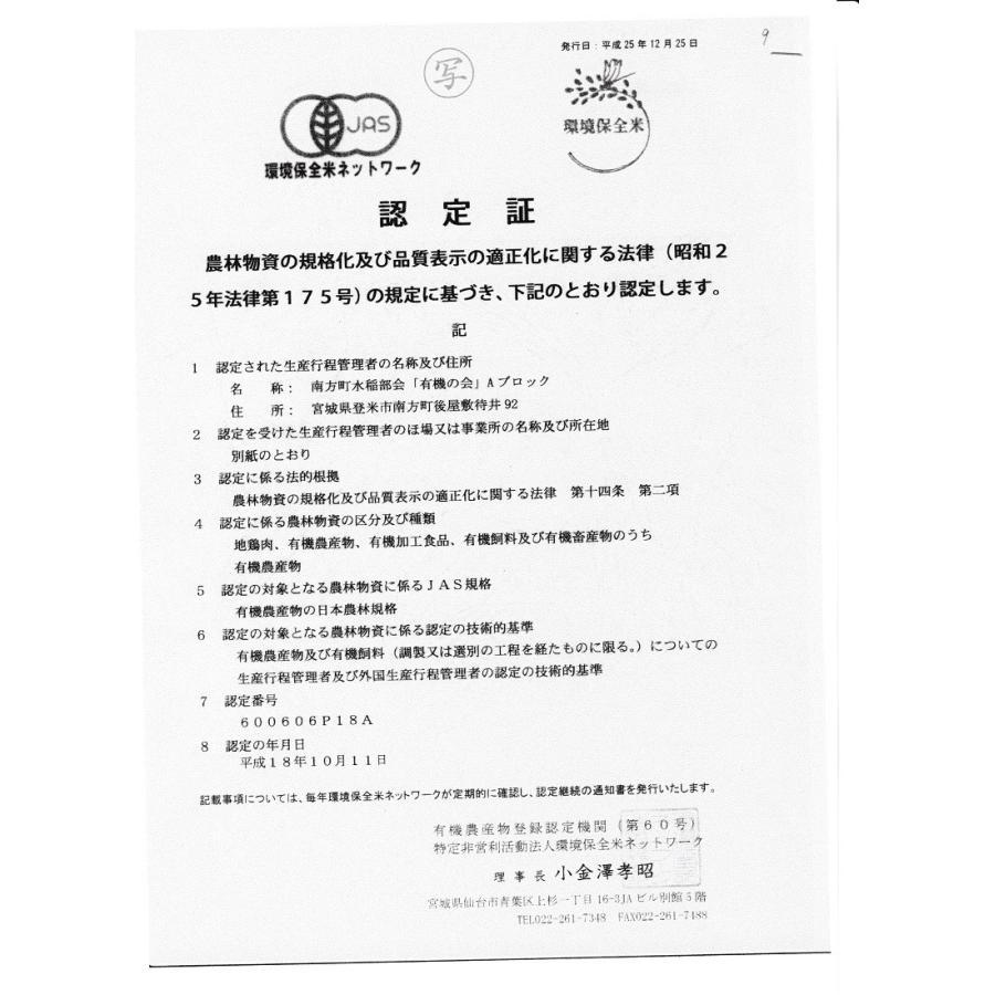 無農薬玄米 米 5kg ひとめぼれ 宮城県産 有機米 令和2年産|eekome|03