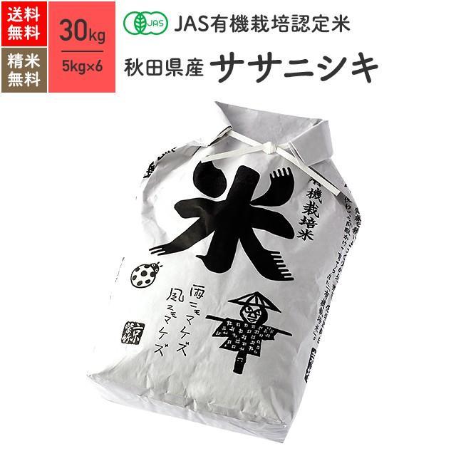 JAS有機米 無農薬 玄米 秋田県産 ササニシキ 30kg 令和3年産|eekome