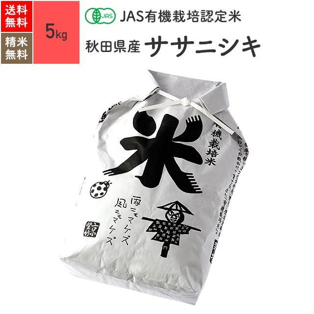 JAS有機米 無農薬 玄米 秋田県産 ササニシキ 5kg 令和3年産 eekome