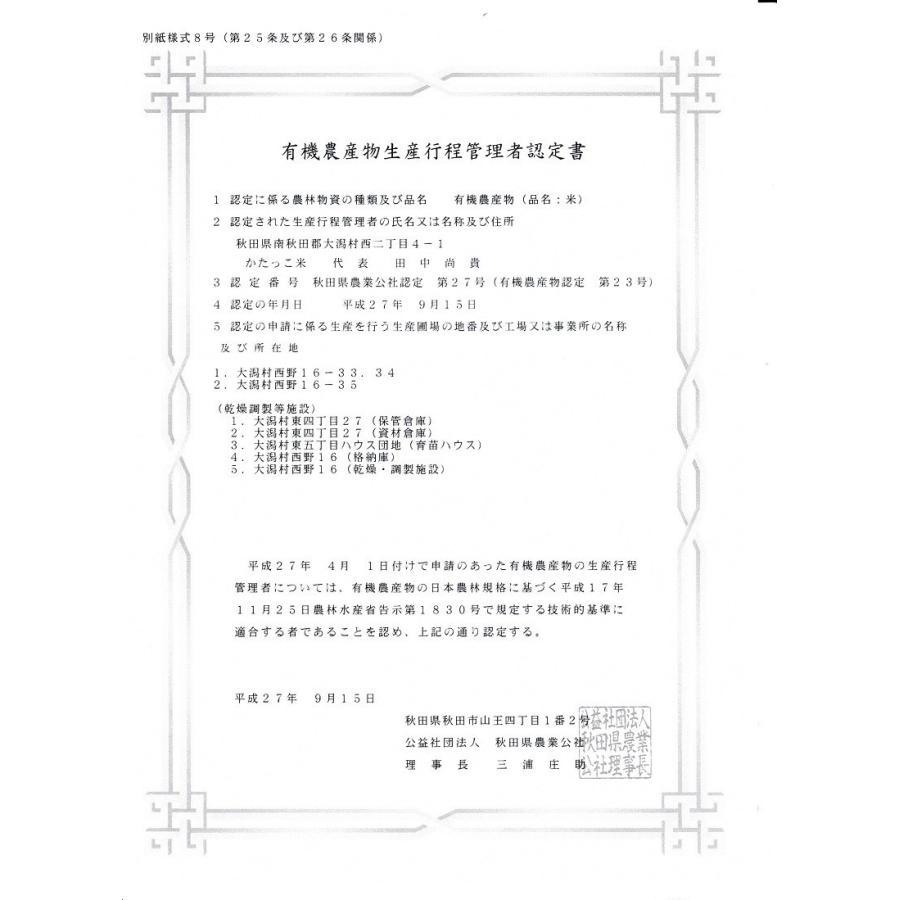 JAS有機米 無農薬 玄米 秋田県産 ササニシキ 5kg 令和3年産 eekome 02