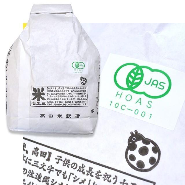 JAS有機米 無農薬 玄米 滋賀県産 ミルキークイーン 10kg 令和2年産|eekome|02