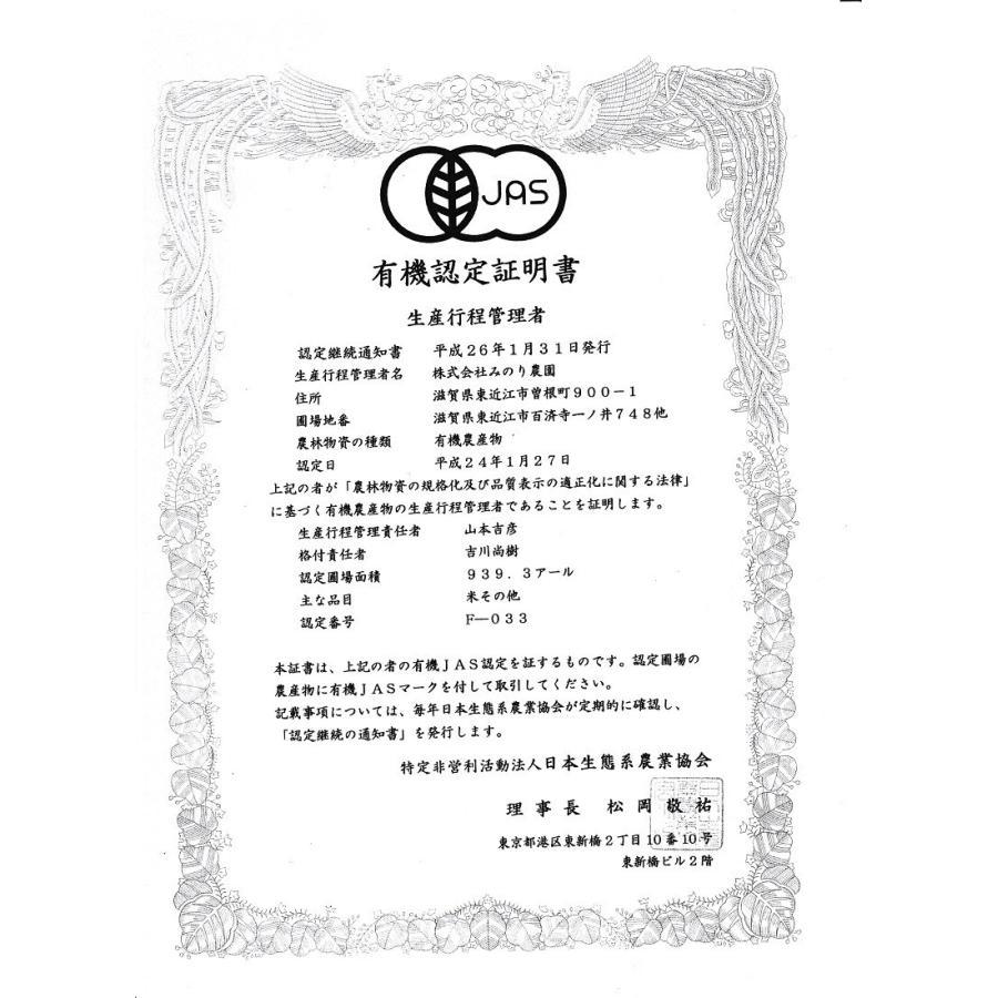 JAS有機米 無農薬 玄米 滋賀県産 ミルキークイーン 10kg 令和2年産|eekome|03