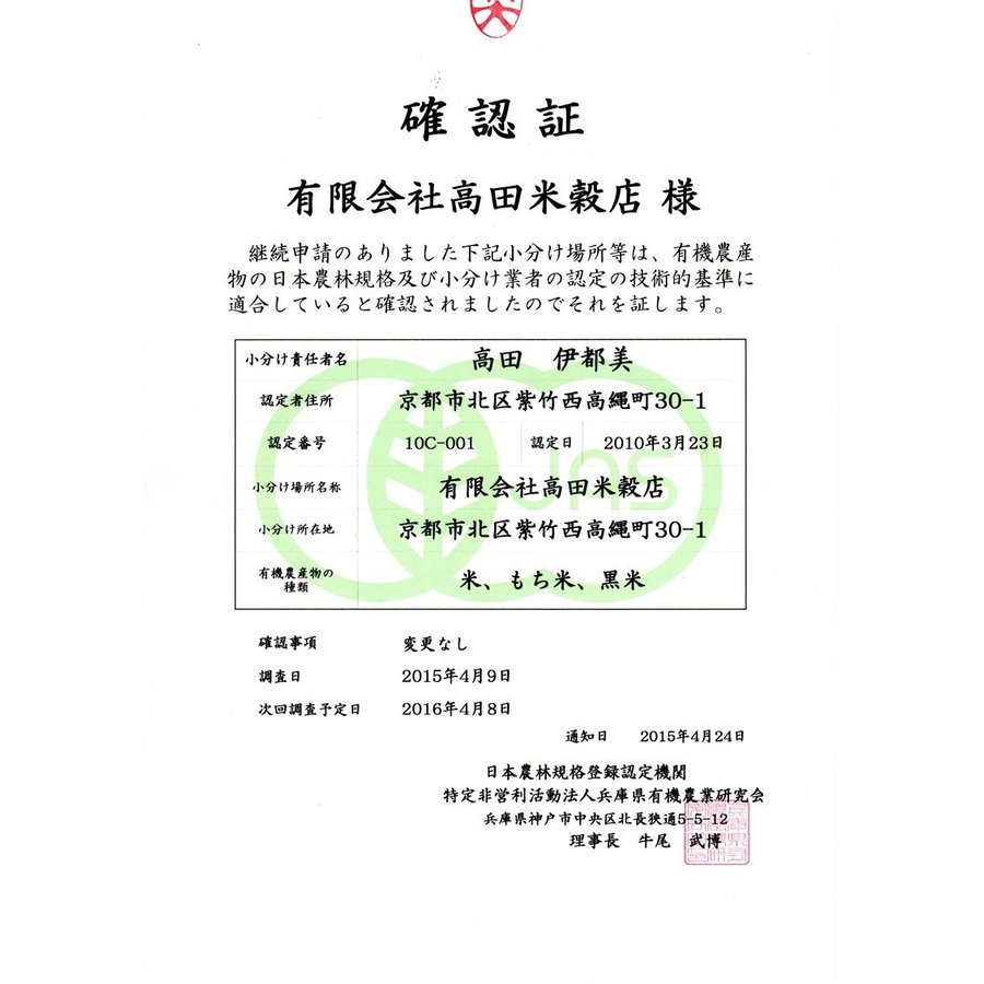 JAS有機米 無農薬 玄米 滋賀県産 ミルキークイーン 10kg 令和2年産|eekome|04