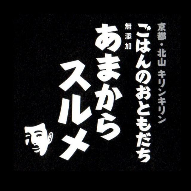 京都・北山 キリンキリン [無添加]あまからスルメ 70g|eekome|04