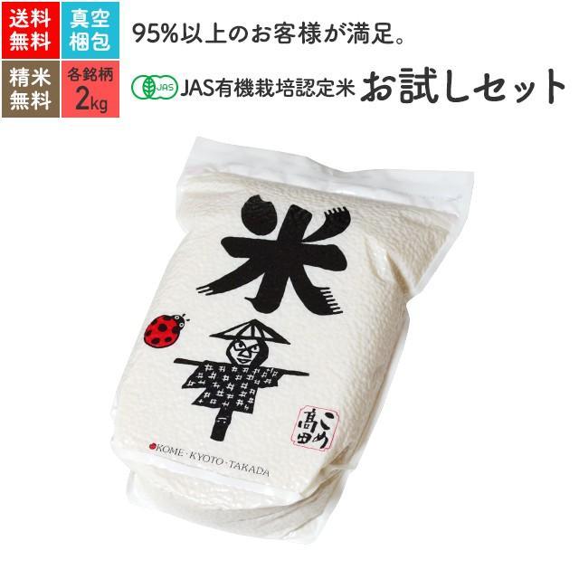 玄米 無農米 精米 分つき 米 2Kg×2銘柄 令和2年産 JAS有機米|eekome