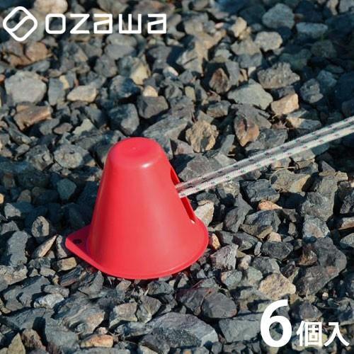 Peg Cone ペグコーン 6個入 OPC0106 ozawa アウトドア テント キャンプ ペグ 転倒防止 ケガ防止 事故防止|efiluz