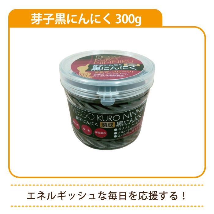 芽子黒にんにく 300g*|egao-ichiba|03