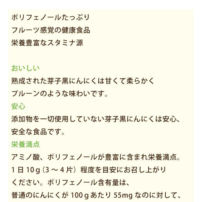 芽子黒にんにく 300g*|egao-ichiba|04