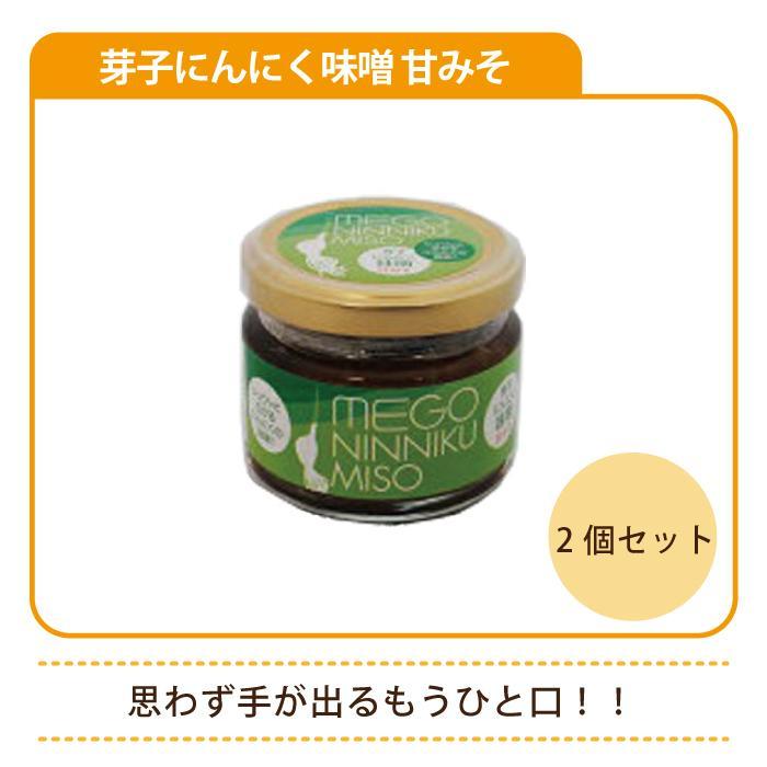 芽子にんにく味噌 甘みそ×2個セット* egao-ichiba 03