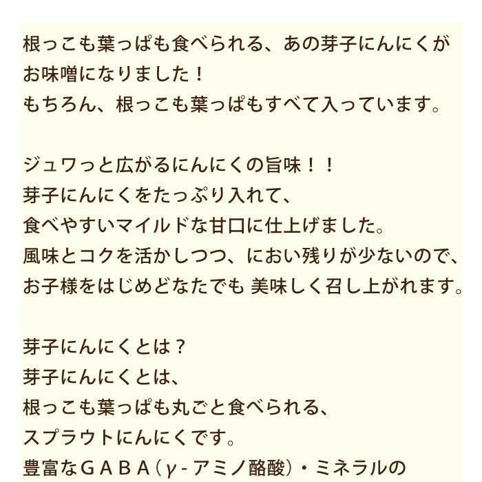 芽子にんにく味噌 甘みそ×2個セット* egao-ichiba 04