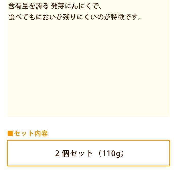 芽子にんにく味噌 甘みそ×2個セット* egao-ichiba 05