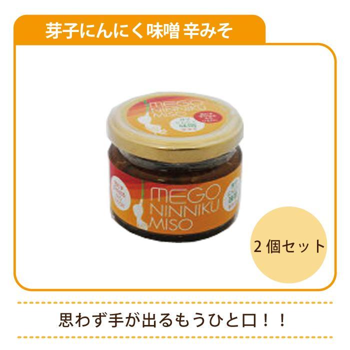 芽子にんにく味噌 辛みそ×2個セット*|egao-ichiba|03