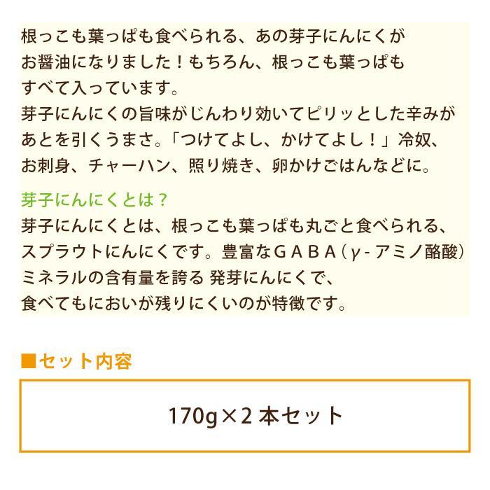 芽子にんにく醤油 170g×2本セット* egao-ichiba 03