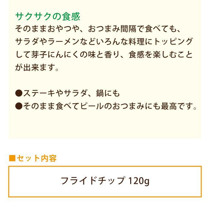 芽子にんにくフライドチップ 120g* egao-ichiba 05