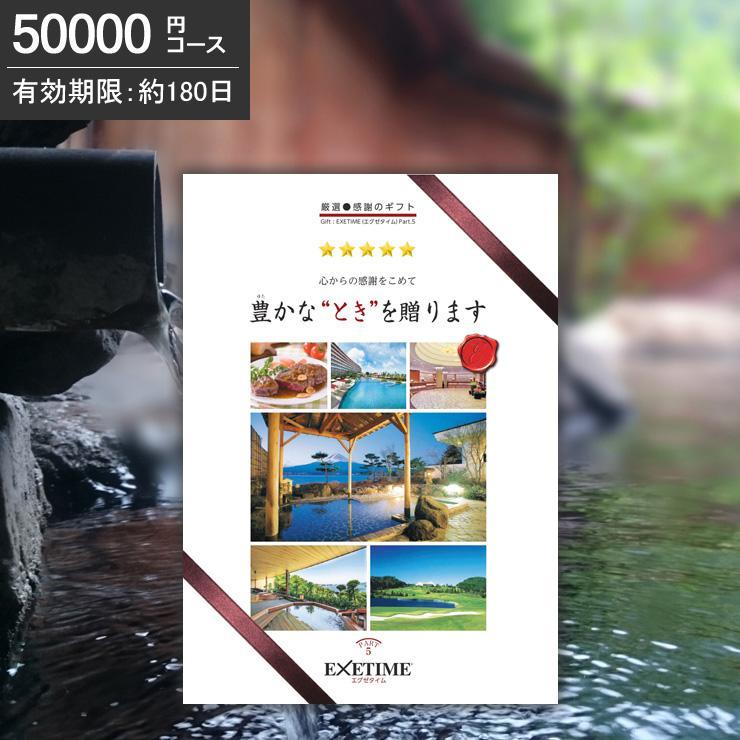 カタログギフト 送料無料 旅行券 ギフト券 体験ギフト 温泉旅行 エグゼタイム パート5 EXETIME Part5