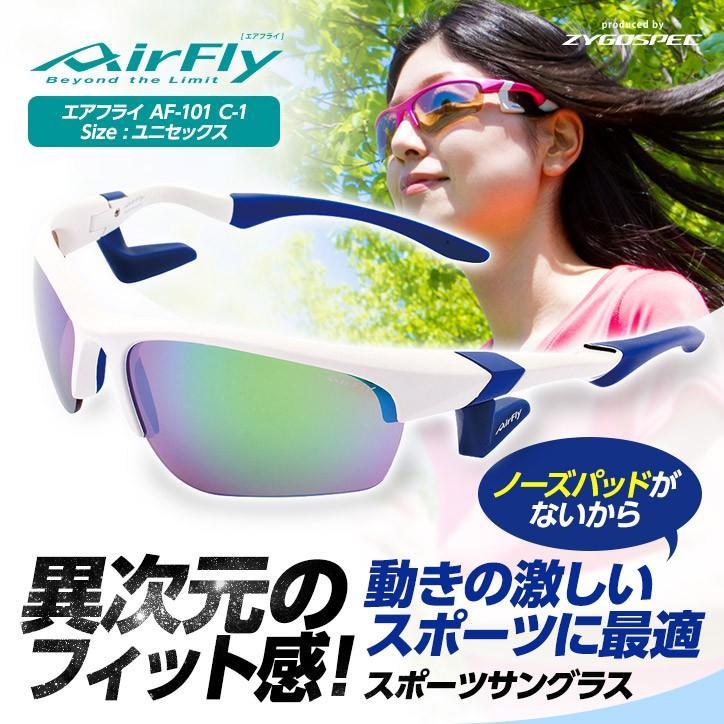 100%品質 鼻パッドの無い サングラス エアフライ AirFly AF-101 C-1 ユニセックス, くすり屋本店:3f8a50a3 --- airmodconsu.dominiotemporario.com