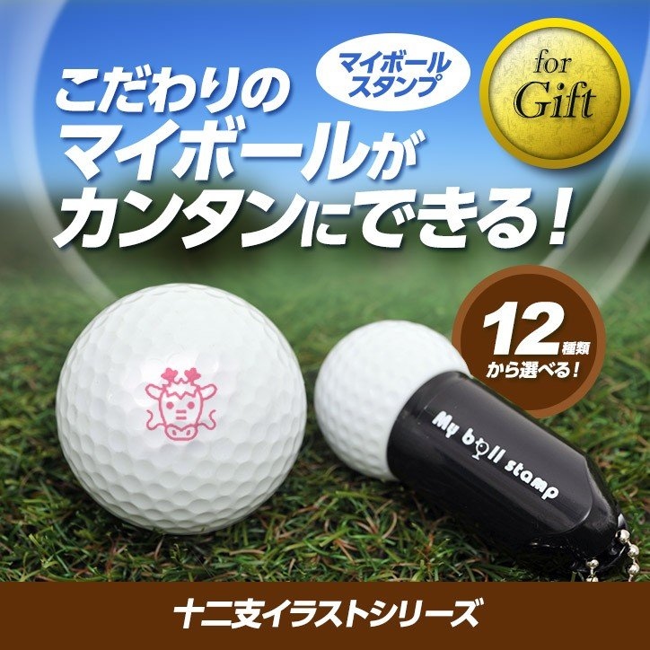 マイボールスタンプ 干支 十二支 12種類 正規逆輸入品 メール便対応可 ゴルフボール スタンプ ギフト グッズ プレゼント はんこ ゴルフ用品 激安挑戦中
