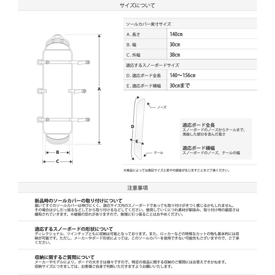 ソールカバー スノーボード 板 収納 ボードケース使用時にも(スノーボード ウェア ゴーグル グローブなどの傷つき防止に)|egs|06