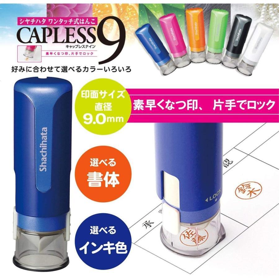 シャチハタ 印鑑 ハンコ キャップレス9N メールオーダー式 XL-CLN1/MO ブルー|eh-style|04