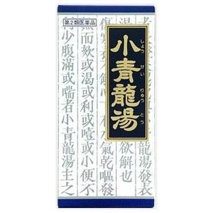 送料無料 4個セット あすつく 【第2類医薬品】小青竜湯エキス顆粒クラシエ 45包