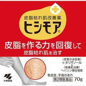 送料無料 4個セット あすつく 【第2類医薬品】ヒシモア 70g