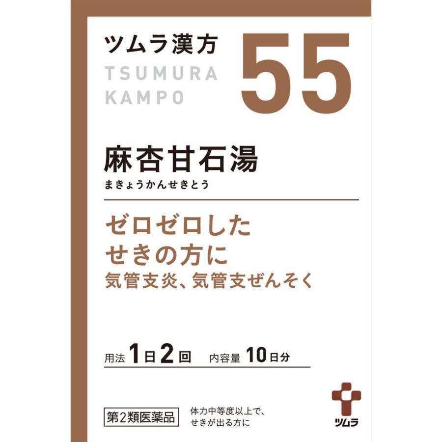 【第2類医薬品】ツムラ漢方麻杏甘石湯エキス顆粒 1.875g×20包 あすつく 送料無料