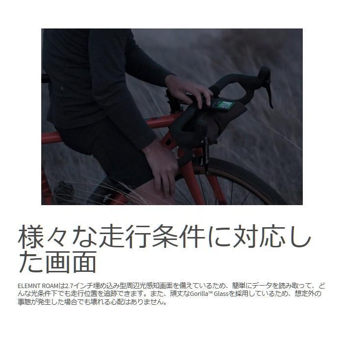 ELEMENT ROAM(エレメントローム)WAHOO(ワフー)GPSコンピュータ  送料無料(離島除く)  日本正規代理店品|ehakusen|11