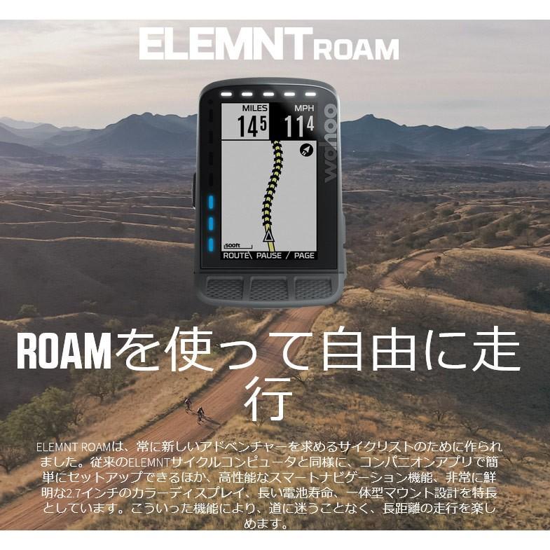 ELEMENT ROAM(エレメントローム)WAHOO(ワフー)GPSコンピュータ  送料無料(離島除く)  日本正規代理店品|ehakusen|08
