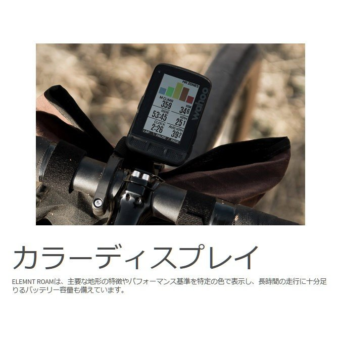 ELEMENT ROAM(エレメントローム)WAHOO(ワフー)GPSコンピュータ  送料無料(離島除く)  日本正規代理店品|ehakusen|10