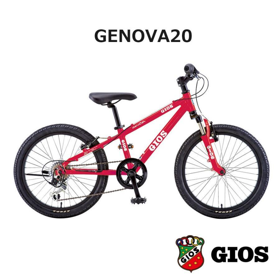 ポイント2倍(10/21 10時まで) 2020モデル GIOS(ジオス) GENOVA20(ジェノア20) 子供用自転車