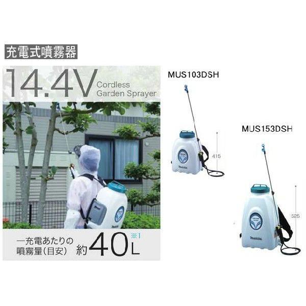 【送料込】マキタ 充電式噴霧器 MUS153DSH 14.4V リチウムイオンバッテリ搭載(北海道・沖縄・離島は送料別)