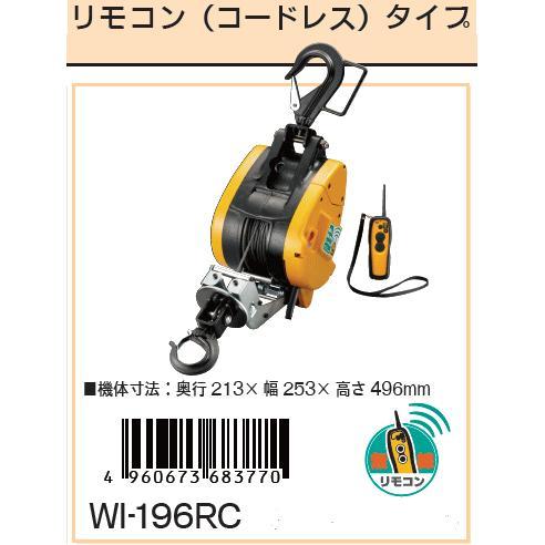 【送料込】リョービRYOBI リモコンウインチ WI-196RC(6/14済)(北海道・沖縄・離島は送料別)