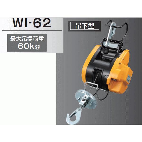 【送料込】リョービRYOBI ウインチ コードタイプ WI-62(揚程14m仕様)(6/14済)(北海道・沖縄・離島は送料別)