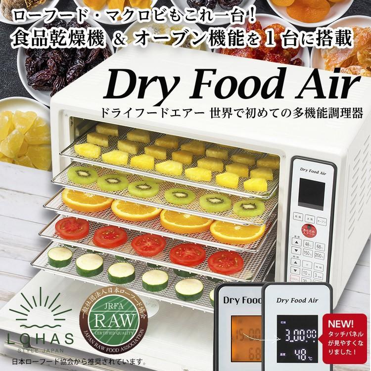 ドライフードエアー/ディハイドレーター/野菜・フルーツ食品乾燥機/ドライフルーツメーカー|ehomare