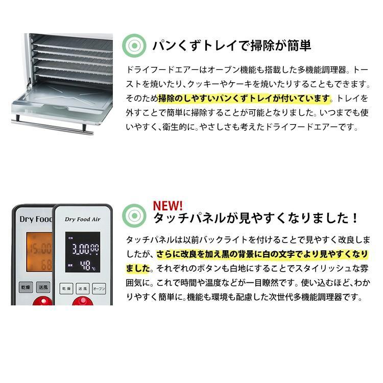 ドライフードエアー/ディハイドレーター/野菜・フルーツ食品乾燥機/ドライフルーツメーカー|ehomare|11