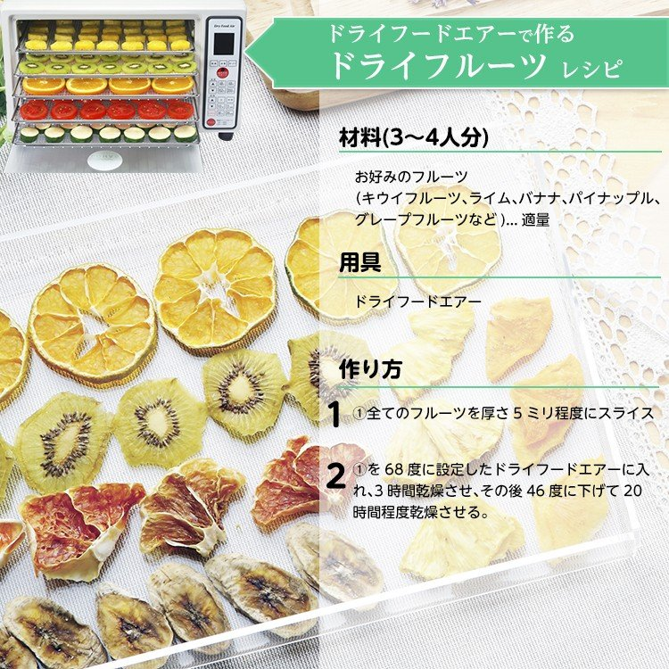 ドライフードエアー/ディハイドレーター/野菜・フルーツ食品乾燥機/ドライフルーツメーカー|ehomare|12