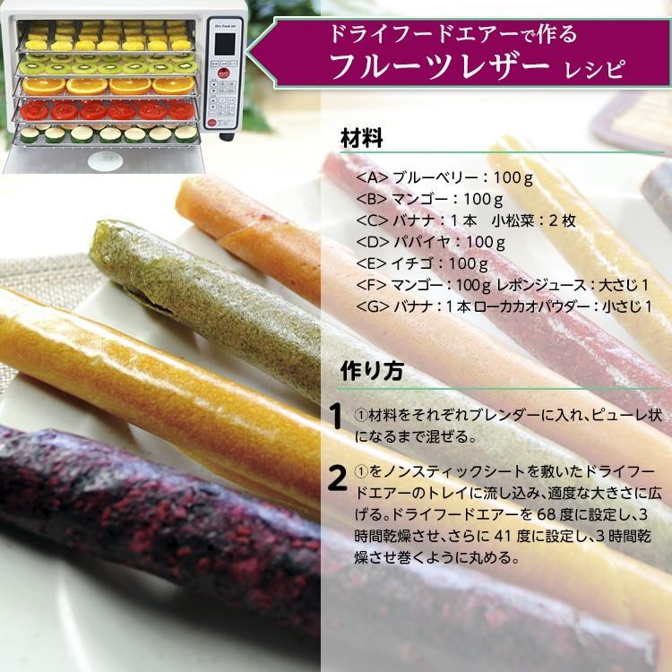 ドライフードエアー/ディハイドレーター/野菜・フルーツ食品乾燥機/ドライフルーツメーカー|ehomare|13