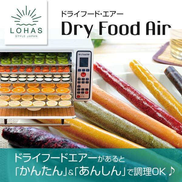 ドライフードエアー/ディハイドレーター/野菜・フルーツ食品乾燥機/ドライフルーツメーカー|ehomare|03
