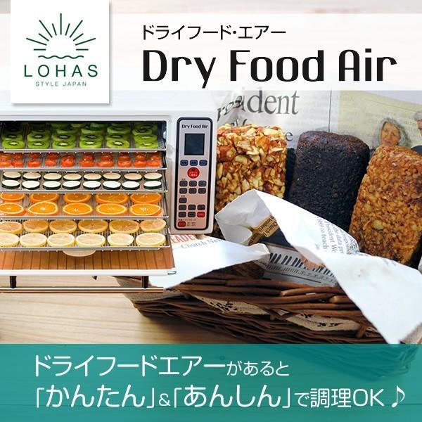 ドライフードエアー/ディハイドレーター/野菜・フルーツ食品乾燥機/ドライフルーツメーカー|ehomare|04