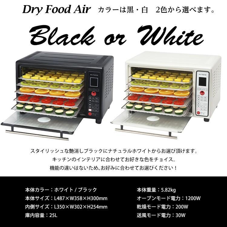 ドライフードエアー/ディハイドレーター/野菜・フルーツ食品乾燥機/ドライフルーツメーカー|ehomare|05