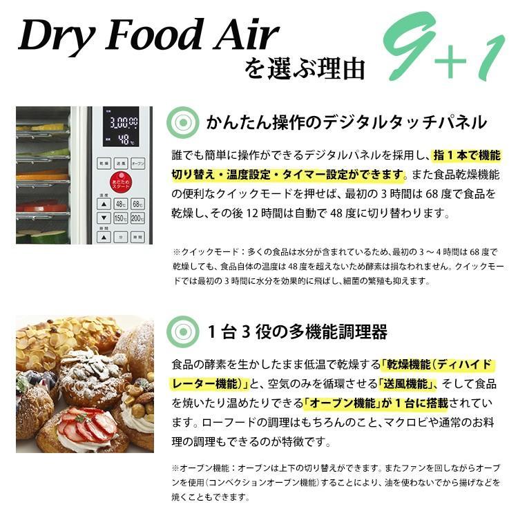 ドライフードエアー/ディハイドレーター/野菜・フルーツ食品乾燥機/ドライフルーツメーカー|ehomare|07
