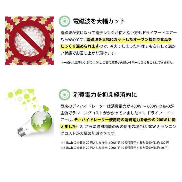 ドライフードエアー/ディハイドレーター/野菜・フルーツ食品乾燥機/ドライフルーツメーカー|ehomare|08