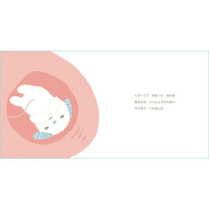 メッセージ絵本/うまれてきてくれてありがとう 想いを伝える出産絵本 メッセージシール|ehon-netcom|02